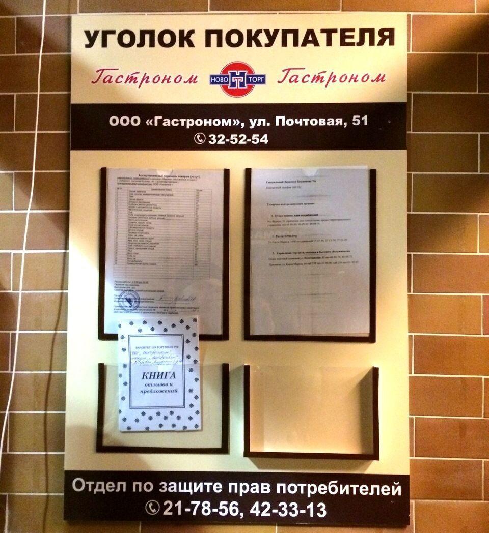 доска потребителя какие документы