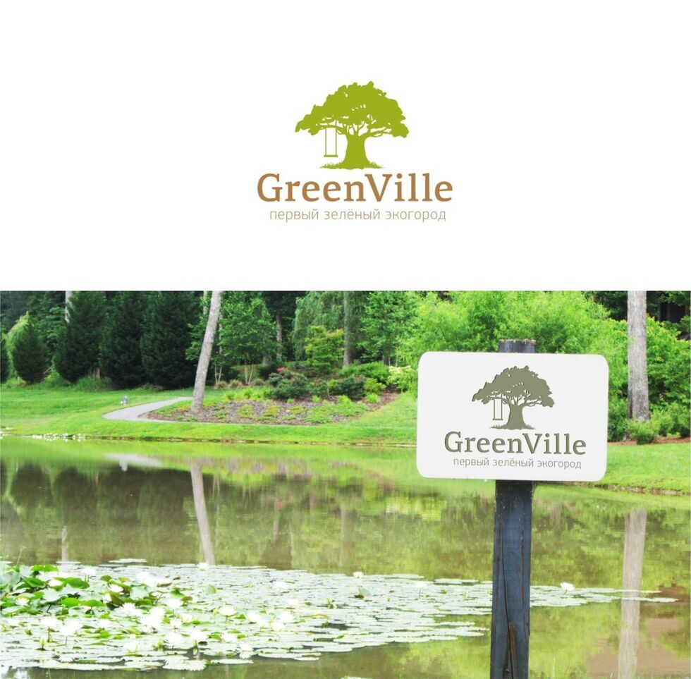 Logo GreenVille